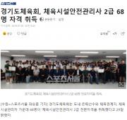 경기도체육회, 체육시설안전관리사 2급 68명…