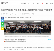 경기도체육회, 전국최초 '체육시설안전관리사 …