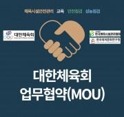 대한체육회-한국체육시설관리협회-한국레저문화연…